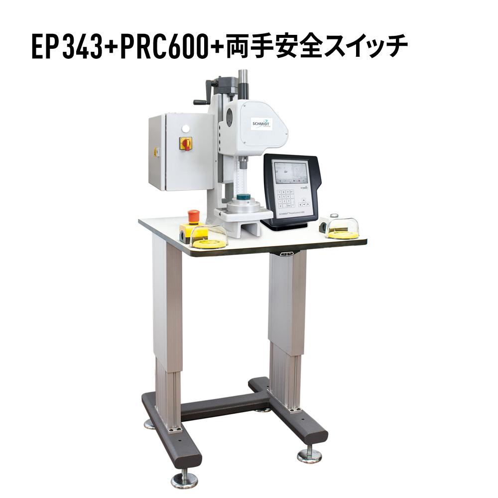 EP343+PRC600+両手安全スイッチ