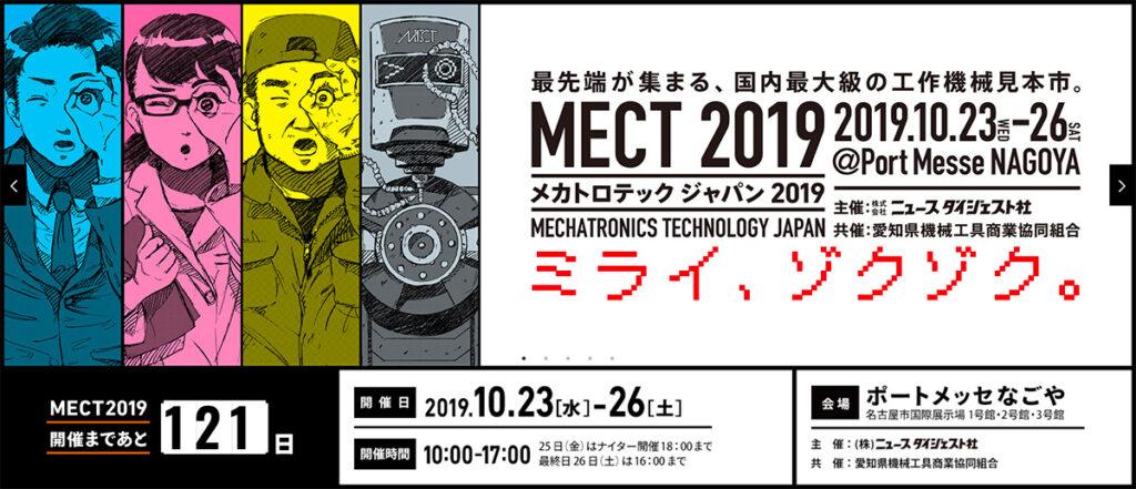 メカトロテックジャパン2019 MECHATRONICS TECHNOLOGY JAPAN2019 (略称:MECT2019)