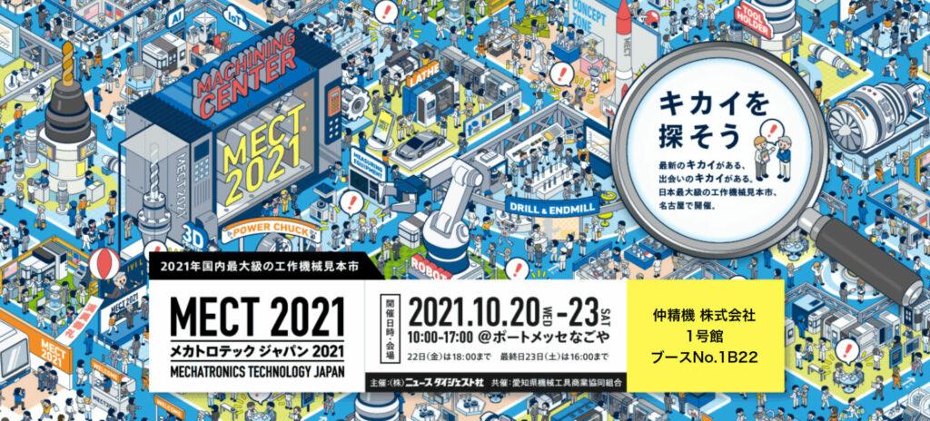 メカトロテックジャパン2021